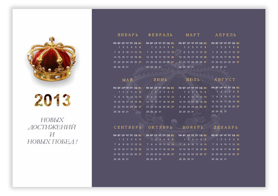 Календарь 2013 (Полиграфический дизайн) - фри-лансер Давид Манвелович D-Grig.