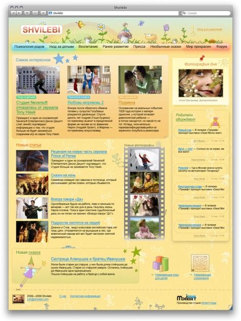 Дизайн сайтов - Shvilebi. . Портал для родителей. . Фриланс, удаленная ра