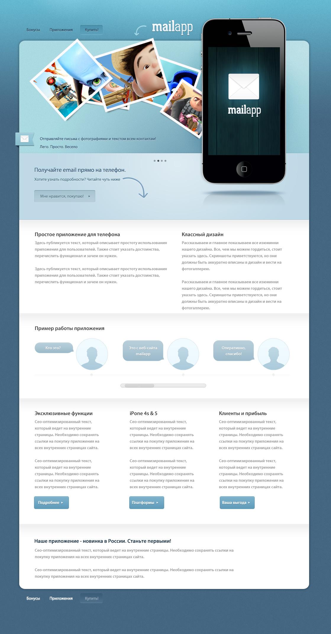 Сайты для смартфонов 2