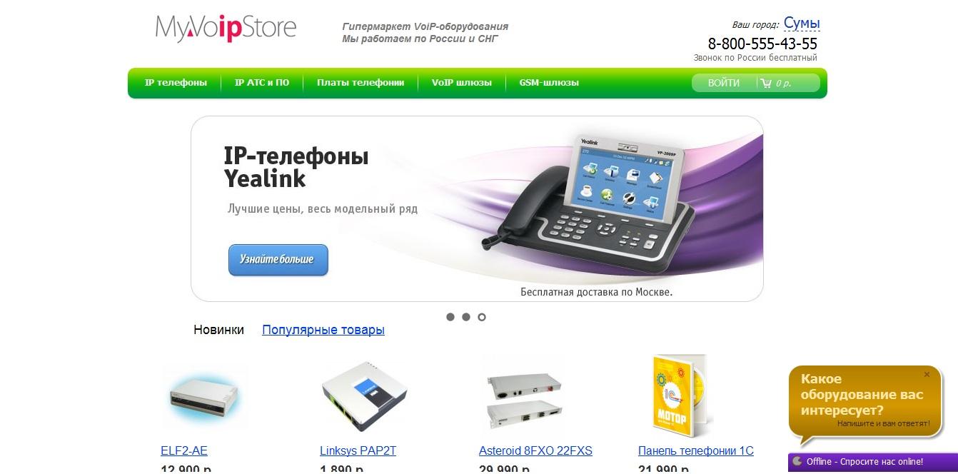 Внутренняя оптимизация интернет-магазина телефонии под Seopult (Поисковые с