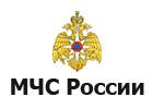 МЧС РФ