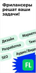 FL.ru – фриланс сайт удаленной работы №1. Поиск удаленной работы, фрилансеры.
