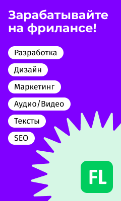 FL.ru – фриланс сайт удаленной работы №1. Поиск удаленной работы, фрилансеры.
