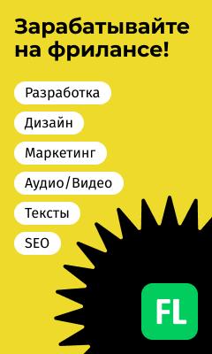 FL.ru – фриланс сайт удаленной работы. Поиск удаленной работы, фрилансеры.