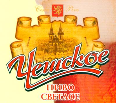 """...пиво  """"Чешское """", чей освежающий вкус, понравится любителям пива..."""