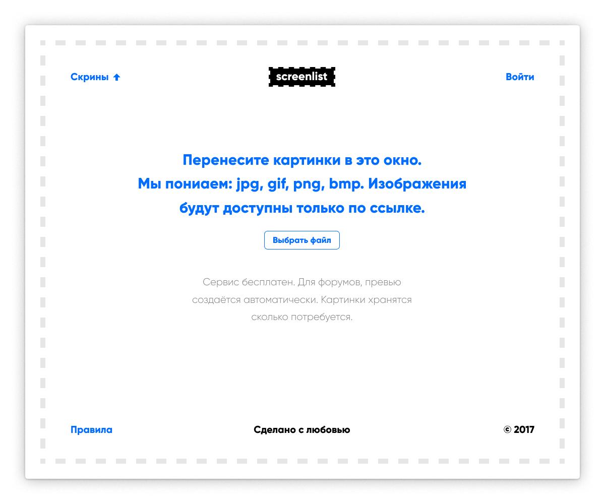 Безлимитный фотохостинг ScreenList.ru требует новый дизайн фото f_73559c3b58989173.png