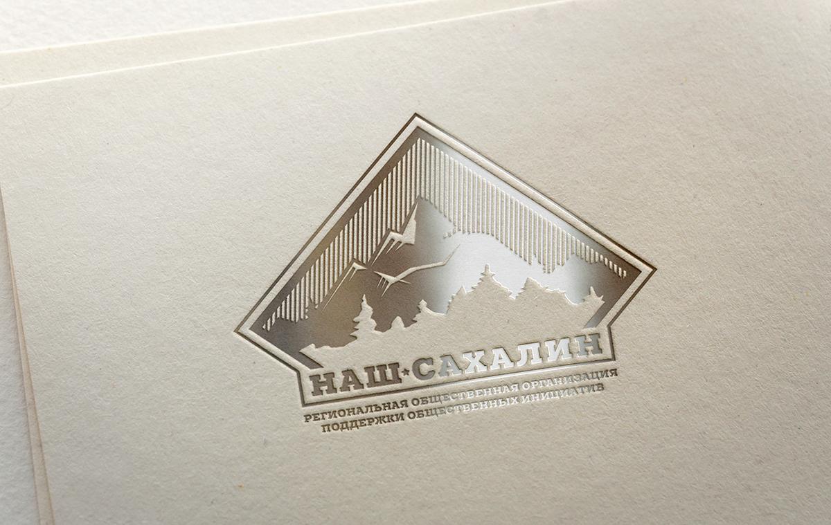 "Логотип для некоммерческой организации ""Наш Сахалин"" фото f_3095a8195ee5126e.jpg"