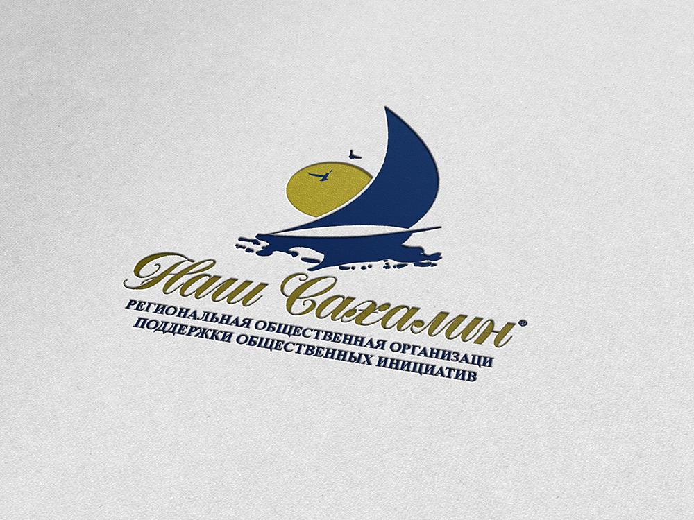 """Логотип для некоммерческой организации """"Наш Сахалин"""" фото f_3675a7defb4ee514.jpg"""