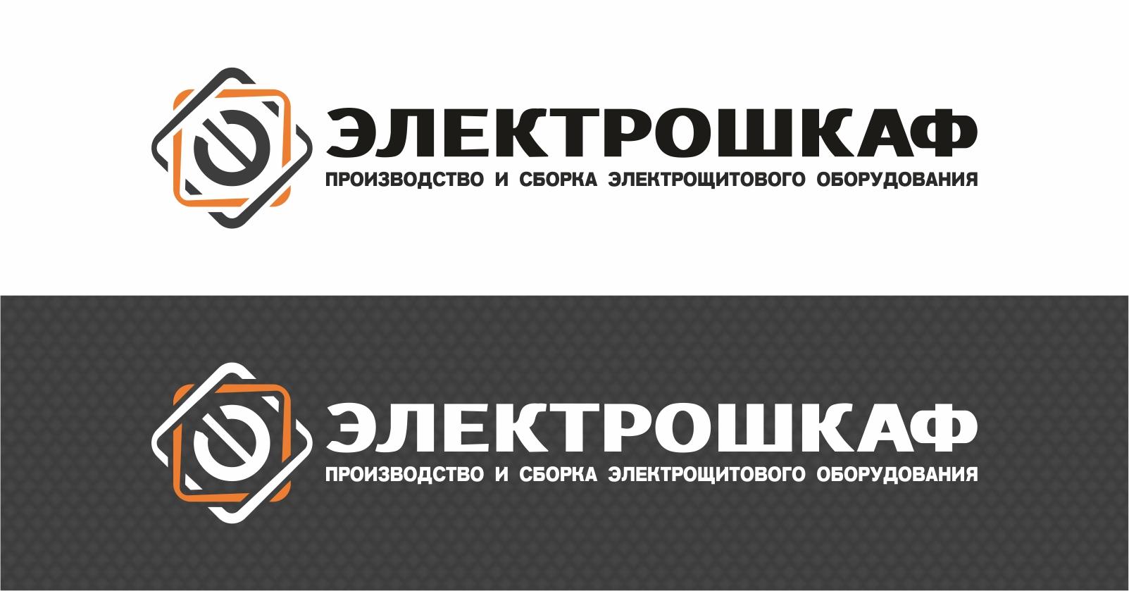 Разработать логотип для завода по производству электрощитов фото f_4475b6d452c97a6c.jpg
