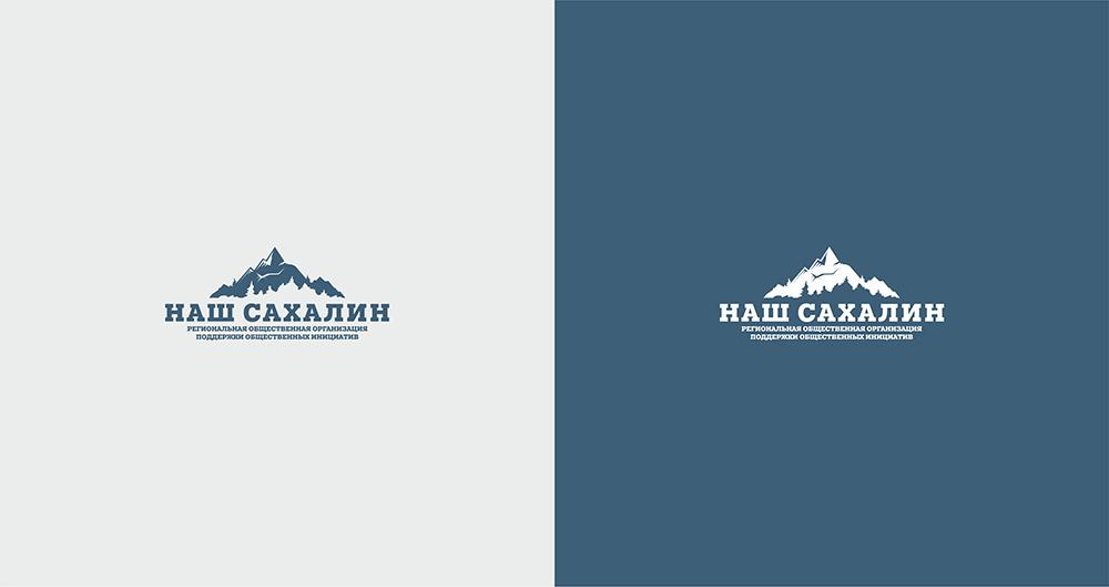 "Логотип для некоммерческой организации ""Наш Сахалин"" фото f_5915a819299ddbc5.jpg"