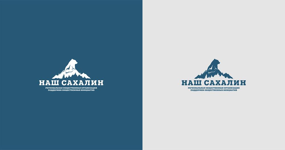 """Логотип для некоммерческой организации """"Наш Сахалин"""" фото f_6105a81929860963.jpg"""