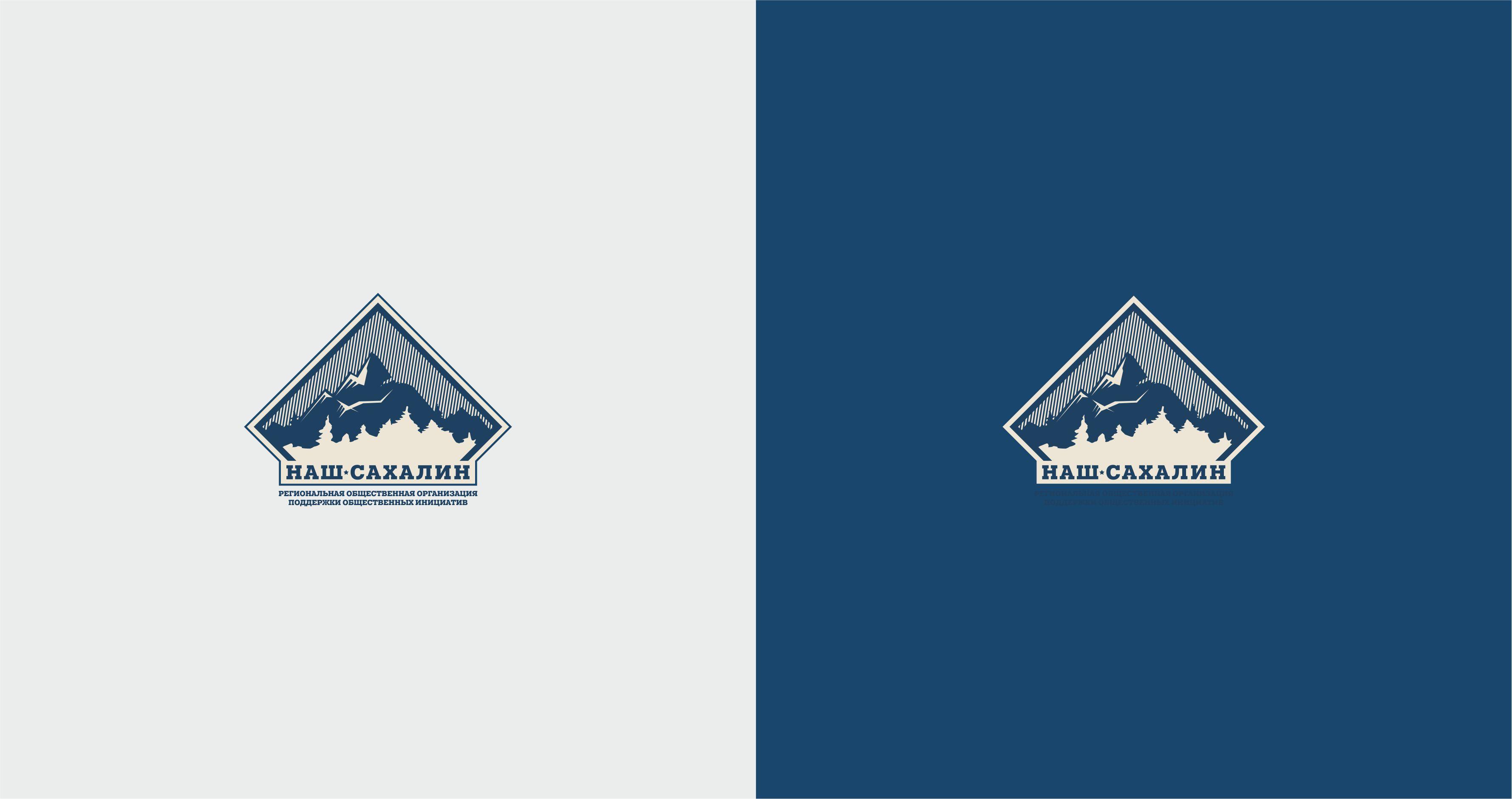 "Логотип для некоммерческой организации ""Наш Сахалин"" фото f_6475a81926a79508.jpg"