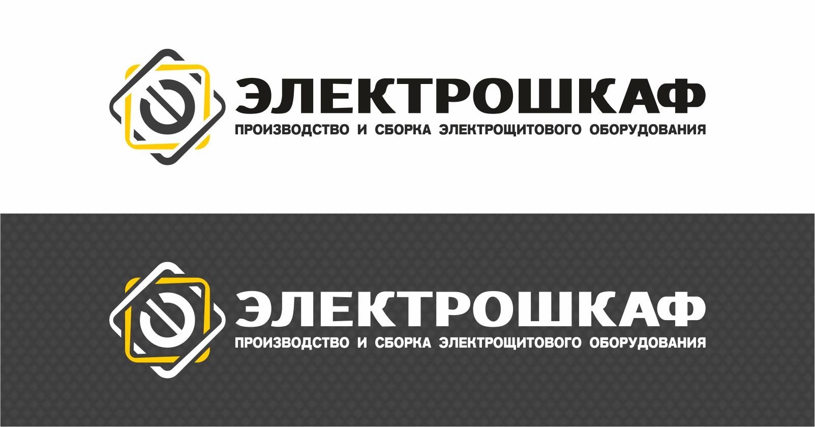 Разработать логотип для завода по производству электрощитов фото f_6775b6d45916dd9d.jpg