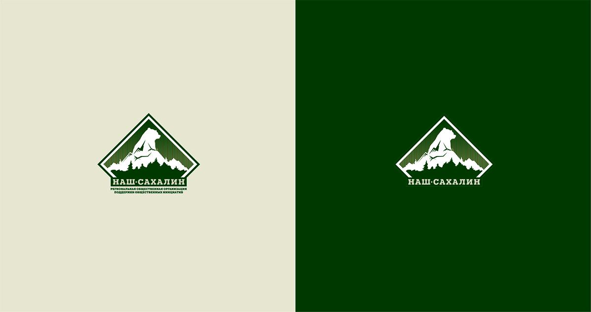 "Логотип для некоммерческой организации ""Наш Сахалин"" фото f_7445a819295c7f18.jpg"