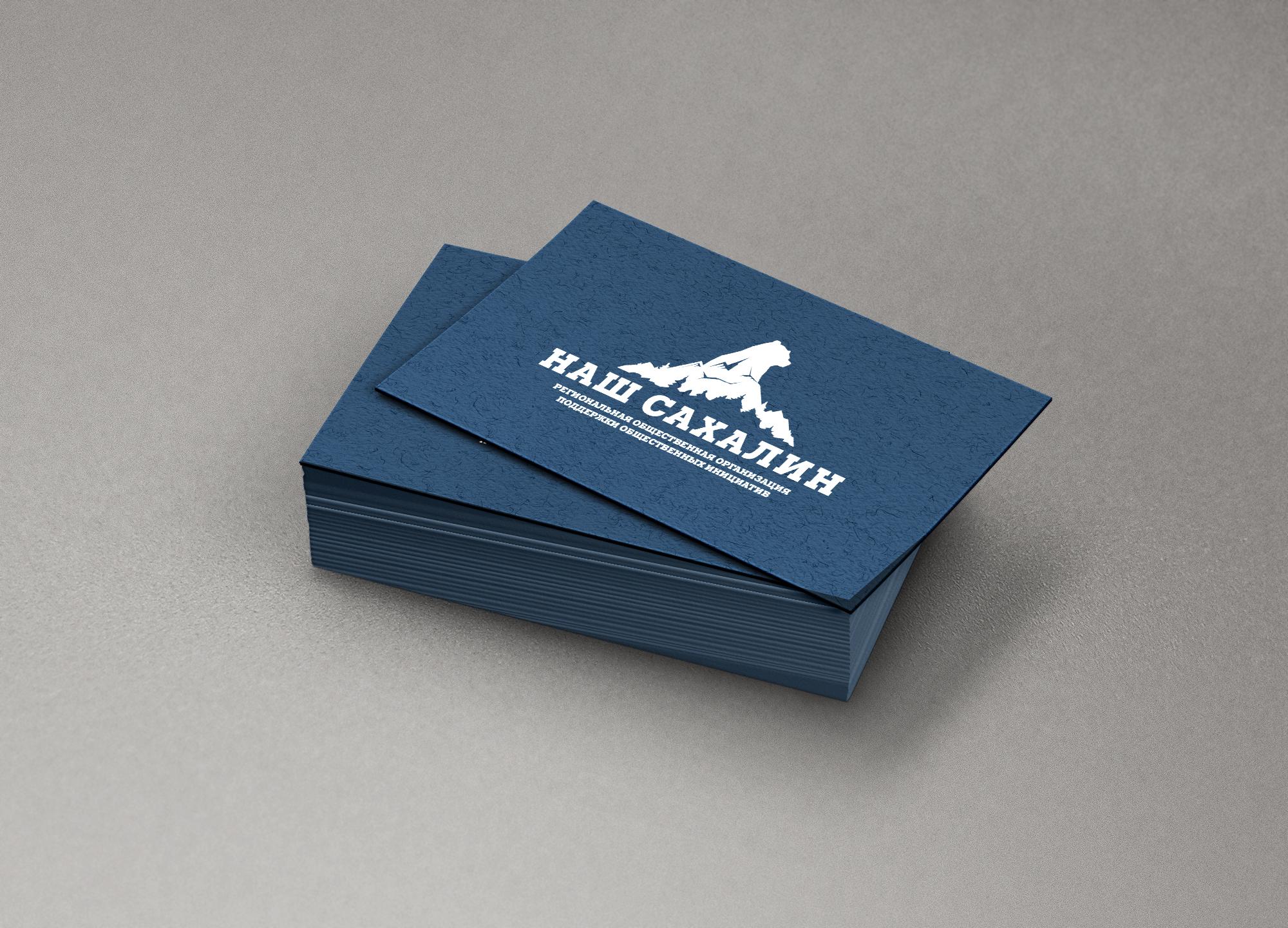 "Логотип для некоммерческой организации ""Наш Сахалин"" фото f_9665a8195ea9d7ad.jpg"