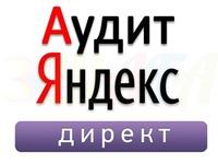 Радикальный аудит рекламных кампаний в Директ и adwords по 38-ми пунктам!