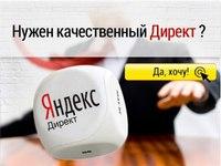 """Максимальная настройка Яндекс Директ """"под ключ""""!"""