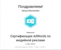 Сертификат AdWords по медийной рекламе (действующий)