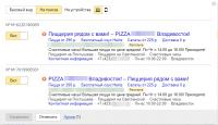 Реклама пиццерии во Владивостоке