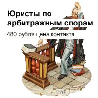 Арбитражные и налоговые споры, Спб. Цена заявки 480 руб.
