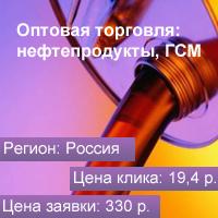 Оптовые поставки нефтепродуктов