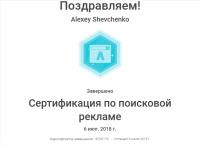 """Сертификат """"AdWords Search Certification"""" (действующий)"""