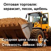 Оптовые поставки керамзита, песка, щебня