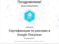 Google AdWords Торговые кампании (действующий)