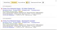 Реклама отеля в Кирове