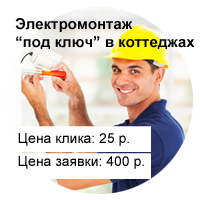Электромонтаж под ключ, Мск. Цена заявки 400 руб. Контакт за прайс - 105 руб.