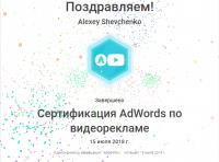 Сертификат AdWords по Видео-рекламе (действующий)