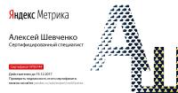 Сертификат специалиста Яндекс Метрики