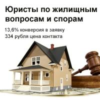 Юристы по жилищным вопросам и недвижимости, Мск. Цена заявки 334 руб.