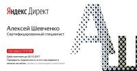 Сертификат специалиста Яндекс Директ по новым правилам! (с сентября 2016)
