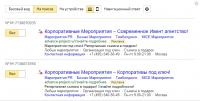 Реклама организации корпоративов Москва