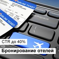 Сеть отелей и хостелов в Петербурге: CTR до 40%, CPC 6-8 руб.