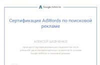 Сертификат: Google AdWords: поисковая реклама (2017-2018 год)