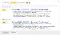 Реклама доставки пиццы