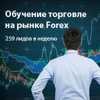 Курсы Forex, Украина. Цена заявки 120 руб.