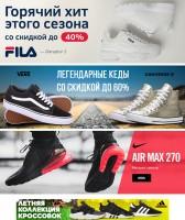 Баннеры для sneakersclub.ru