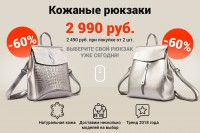 Баннер для angera-bags.ru