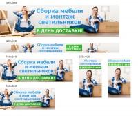 Баннеры Сборка мебели и монтаж светильников для mebelion.ru