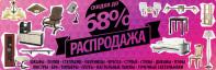 Баннер Распродажа для mebelion.ru