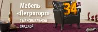 Баннер Петроторг для mebelion.ru