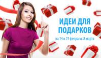 Баннер Идеи для подарков для mebelion.ru
