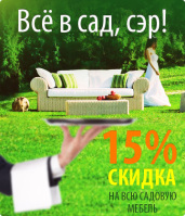 Баннер Скидка на садовую мебель для mebelion.ru