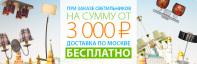 Баннер Бесплатная доставка для mebelion.ru