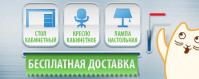 Баннер Комбо для mebelion.ru