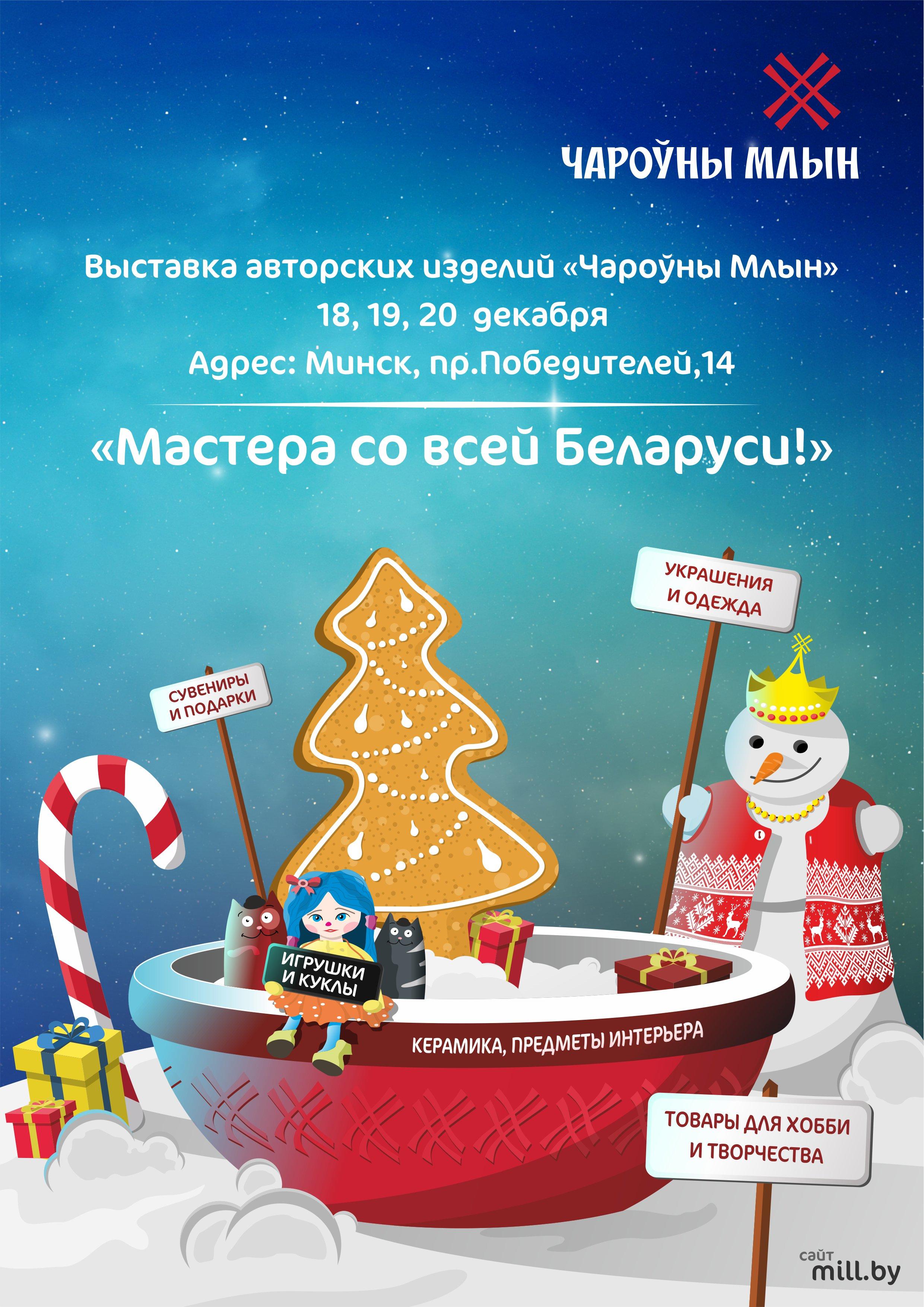 Дизайн новогодней афиши для выставки изделий ручной работы фото f_2475f8f58dad35fb.jpg