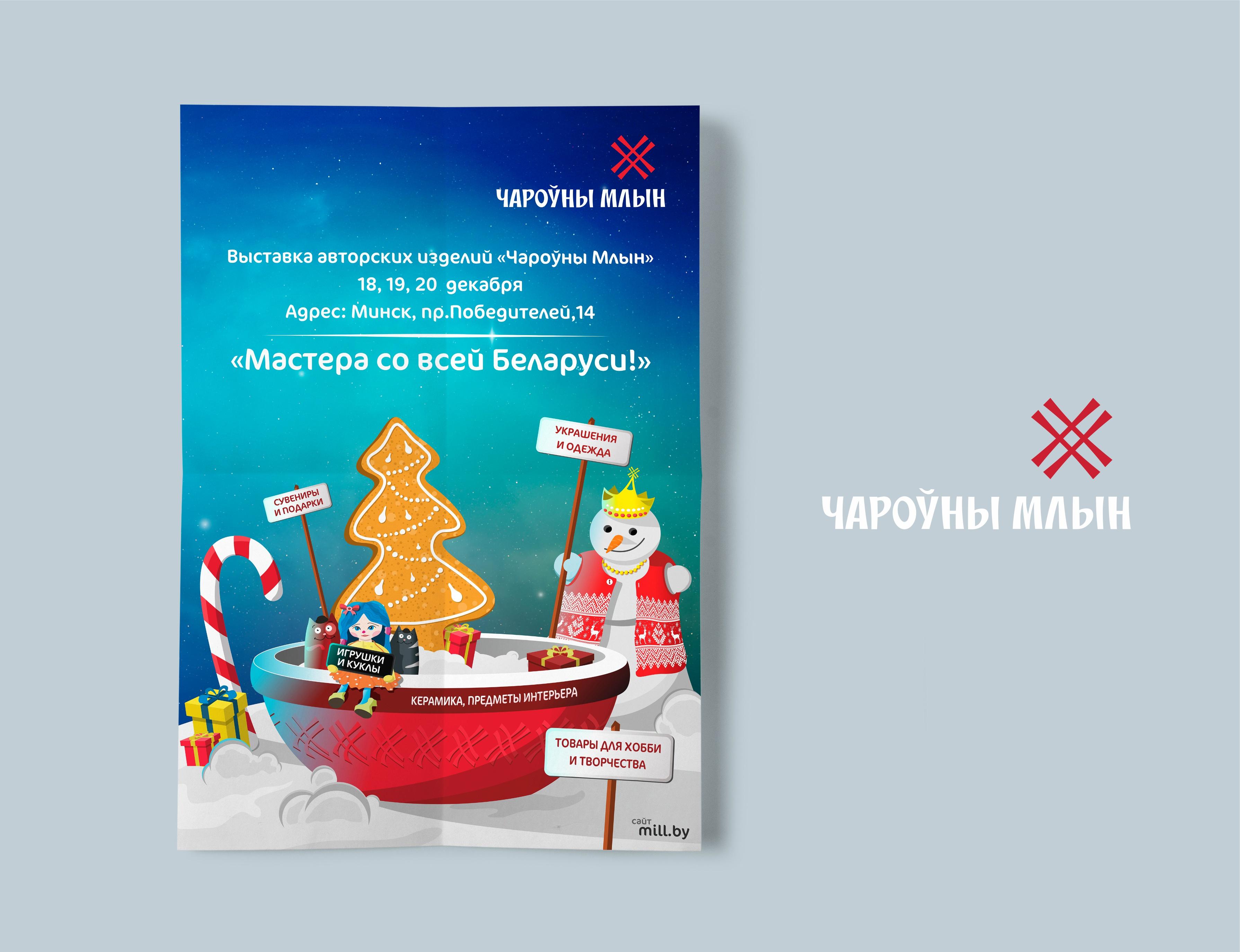 Дизайн новогодней афиши для выставки изделий ручной работы фото f_4975f8f58d4a764c.jpg